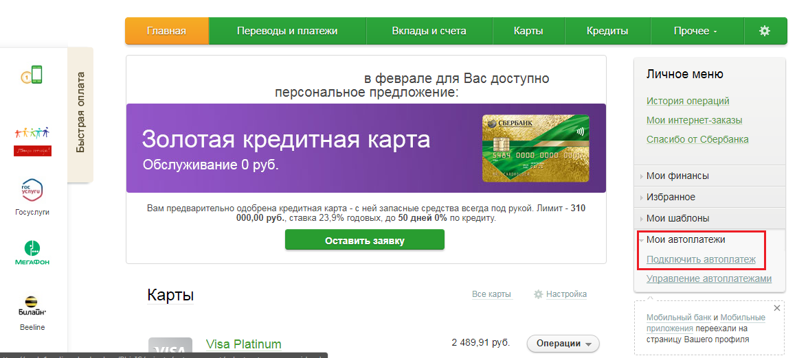 Кредит с плохой кредитной историей в Ставрополе